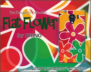 DIGNO G [601KC] F E [503KC] ディグノ ハード スマホ カバー ケース FLat FLoWer /送料無料
