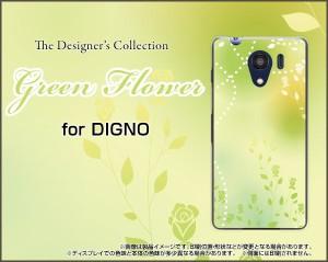 DIGNO G [601KC] F E [503KC] ディグノ ハード スマホ カバー ケース Green Flower /送料無料