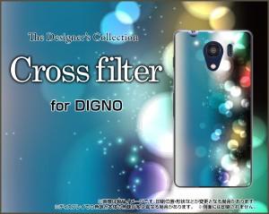 DIGNO G [601KC] F E [503KC] ディグノ ハード スマホ カバー ケース Cross filter /送料無料