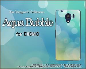 DIGNO G [601KC] F E [503KC] ディグノ ハード スマホ カバー ケース Aqua Bubble /送料無料