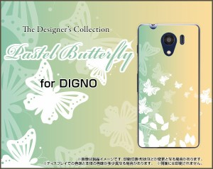 DIGNO G [601KC] F E [503KC] ディグノ ハード スマホ カバー ケース Pastel Butterfly /送料無料