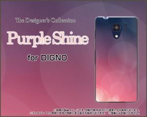 DIGNO G [601KC] F E [503KC] ディグノ ハード スマホ カバー ケース PurpleShine /送料無料