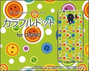 DIGNO G [601KC] F E [503KC] ディグノ ハード スマホ カバー ケース カラフルドット /送料無料