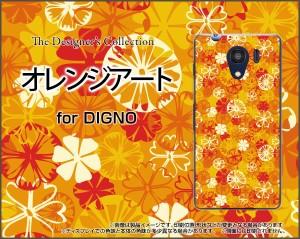DIGNO G [601KC] F E [503KC] ディグノ ハード スマホ カバー ケース オレンジアート /送料無料