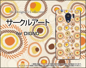 DIGNO G [601KC] F E [503KC] ディグノ ハード スマホ カバー ケース サークルアート /送料無料