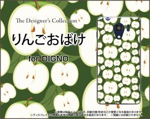 DIGNO G [601KC] F E [503KC] ディグノ ハード スマホ カバー ケース りんごおばけ /送料無料