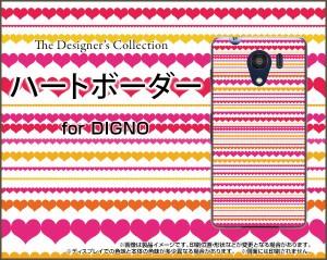 DIGNO G [601KC] F E [503KC] ディグノ ハード スマホ カバー ケース ハートボーダー /送料無料
