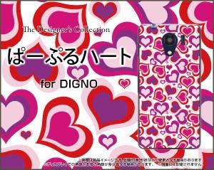 DIGNO G [601KC] F E [503KC] ディグノ ハード スマホ カバー ケース ぱーぷるハート /送料無料