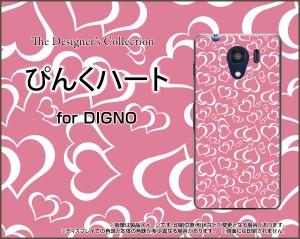 DIGNO G [601KC] F E [503KC] ディグノ ハード スマホ カバー ケース ぴんくハート /送料無料
