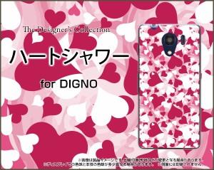 DIGNO G [601KC] F E [503KC] ディグノ ハード スマホ カバー ケース ハートシャワー /送料無料