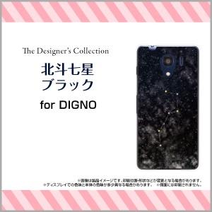 DIGNO G [601KC] F E [503KC] ディグノ ハード スマホ カバー ケース 北斗七星ブラック/送料無料