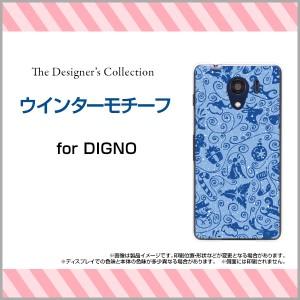 DIGNO G [601KC] F E [503KC] ディグノ ハード スマホ カバー ケース ウインターモチーフ/送料無料