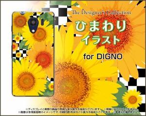 DIGNO G [601KC] F E [503KC] ディグノ ハード スマホ カバー ケース ひまわりイラスト /送料無料