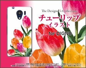 DIGNO G [601KC] F E [503KC] ディグノ ハード スマホ カバー ケースチューリップイラスト 可愛い(かわいい) 花 カラフル