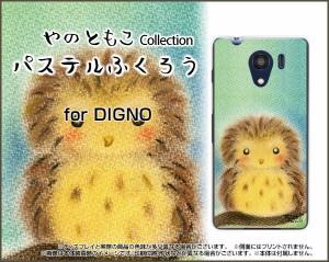 DIGNO G [601KC] F E [503KC] ディグノ ハード スマホ カバー ケース パステルふくろう やの ともこ /送料無料