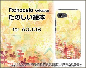 AQUOS R Compact SHV41 701SH SERIE mini SHV38 U SHV37 SERIE SHV34 ハード スマホ カバー ケース たのしい絵本 F:chocalo /送料無料