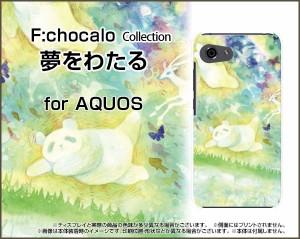 AQUOS R Compact SHV41 701SH SERIE mini SHV38 U SHV37 SERIE SHV34 ハード スマホ カバー ケース 夢をわたる F:chocalo /送料無料