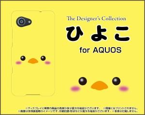 AQUOS R Compact SHV41 701SH SERIE mini SHV38 U SHV37 SERIE SHV34 ハード スマホカバー ケース ひよこ /送料無料