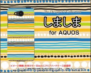 AQUOS R2 compact zero [801SH] ea [606SH] Xx3 mini ハード スマホ カバー ケース しましま(オレンジ) /送料無料