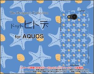 AQUOS R2 compact zero [801SH] ea [606SH] Xx3 mini ハード スマホ ケース ドットヒトデ(青×水色) ポップ ドット ヒトデ 水色 青