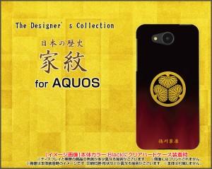AQUOS ea [605SH] Xx3 mini [603SH] Xx3 [506SH] アクオス ハード スマホ カバー ケース 家紋(其の肆)徳川家康 /送料無料