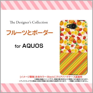AQUOS ea [605SH] Xx3 mini [603SH] Xx3 [506SH] アクオス ハード スマホ カバー ケース フルーツとボーダー/送料無料