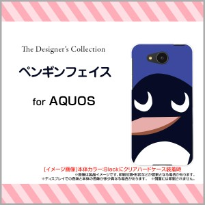 AQUOS ea [605SH] Xx3 mini [603SH] Xx3 [506SH] アクオス ハード スマホ カバー ケース ペンギンフェイス/送料無料