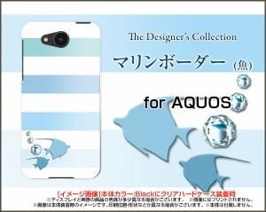 AQUOS ea [605SH] Xx3 mini [603SH] Xx3 [506SH] アクオス ハード スマホ カバー ケースマリンボーダー(魚) 水色(ブルー) 夏 熱帯魚