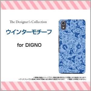 DIGNO J [704KC] G [601KC] F E [503KC] ディグノ ハード スマホ カバー ケース ウインターモチーフ/送料無料