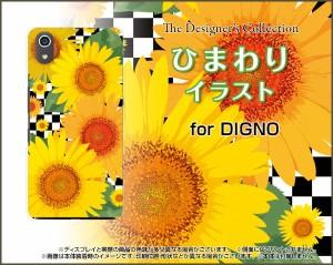 DIGNO J [704KC] G [601KC] F E [503KC] ディグノ ハード スマホ カバー ケース ひまわりイラスト /送料無料