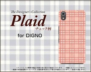 DIGNO J [704KC] G [601KC] F E [503KC] ディグノ ハード スマホ カバー ケース Plaid(チェック柄) type004 /送料無料