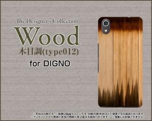 DIGNO J [704KC] G [601KC] F E [503KC] ディグノ ハード スマホ カバー ケース Wood(木目調)type012 /送料無料