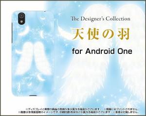 8f0a33d7d5 Android One S3 アンドロイド ワン ハード スマホ カバー ケース 天使の羽 /送料無料