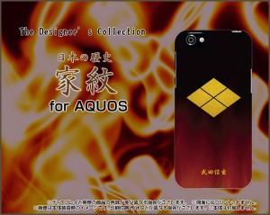 AQUOS sense SH-01K SHV40 R SH-03J SHV39 604SH EVER ZETA ハード スマホ カバー ケース 家紋(其の参)武田信玄 /送料無料