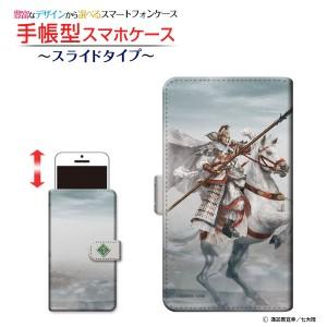 iPhone SE (第2世代) アイフォン エスイー 2020 SE2 手帳型ケース スライド式 三国志 馬超 孟起 type1 諏訪原寛幸/七大陸 /送料無料