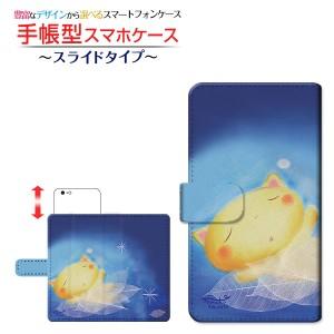 GALAXY A30 SCV43 ギャラクシー エーサーティ au UQ mobile 手帳型ケース スライド式 おやすみねこ やの ともこ デザイン /送料無料