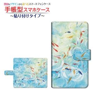 ZTE a1 ZTG01 手帳型ケース 貼り付けタイプ 和柄・晴れの池泉 F:chocalo デザイン /送料無料