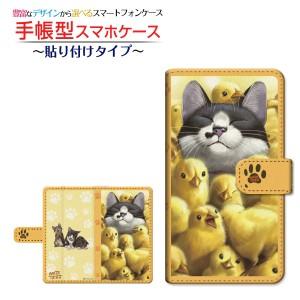 GRATINA KYV48 グラティーナ 手帳型ケース 貼り付けタイプ 瞬く猫 もふもふ ©瞬く/Ga-show /送料無料