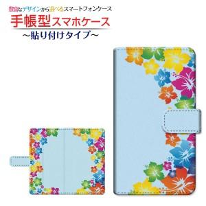 GRATINA KYV48 グラティーナ 手帳型ケース 貼り付けタイプ ハイビスカス模様 夏 花柄 フラワー ハイビスカス /送料無料