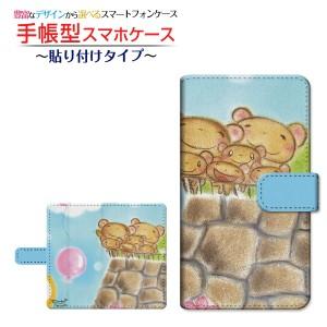 ZTE a1 ZTG01 手帳型ケース 貼り付けタイプ くまの家族とかめと風船 やの ともこ デザイン /送料無料