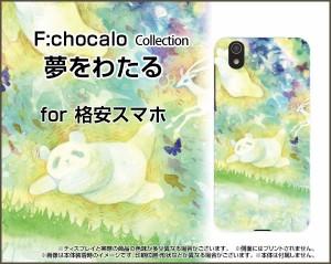 格安スマホ Android FREETEL HUAWEI ZenFone iPhone ハード スマホ カバー ケース 夢をわたる F:chocalo /送料無料