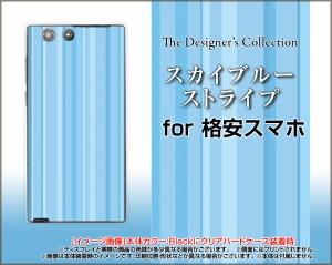 格安スマホ Android FREETEL HUAWEI ZenFone iPhone ハード スマホ カバー ケース スカイブルーストライプ /送料無料