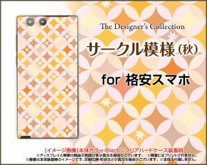スマホ カバー FREETEL HUAWEI ZenFone iPhone 等 格安スマホ 秋 かわいい おしゃれ ユニーク 特価 etc-nnu-002-079