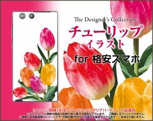 格安スマホ AQUOS Android FREETEL HUAWEI ZenFone ハード スマホ カバー ケース チューリップイラスト 可愛い(かわいい) 花 カラフル