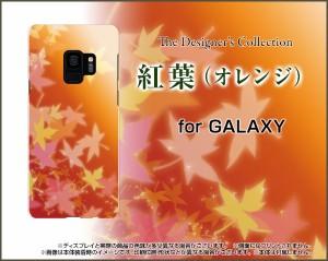 Galaxy S9 [SC-02K/SCV38] S9+ [SC-03K/SCV39] Note8 S8 ハード スマホ カバー ケース 紅葉(オレンジ) もみじ 和柄 綺麗(きれい)