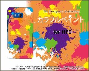 HTC U11 HTV33 601HT 10 HTV32 J butterfly HTV31 ハード スマホ カバー ケース カラフルペイント(オレンジ) /送料無料