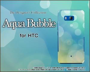 HTC U11 HTV33 601HT 10 HTV32 J butterfly HTV31 ハード スマホ カバー ケース Aqua Bubble /送料無料