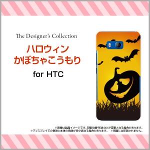 HTC U11 HTV33 601HT 10 HTV32 J butterfly HTV31 ハード スマホ カバー ケース ハロウィンかぼちゃこうもり/送料無料