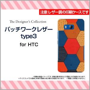 HTC U11 HTV33 601HT 10 HTV32 J butterfly HTV31 ハード スマホ カバー ケース パッチワークレザーtype3/送料無料