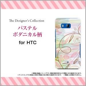 HTC U11 HTV33 601HT 10 HTV32 J butterfly HTV31 ハード スマホ カバー ケース パステルボダニカル柄/送料無料